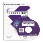 CDIO教材――企业资源规划(ERP)(第二版)