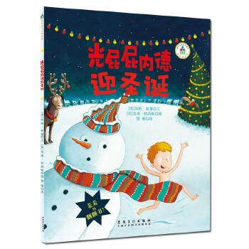 """光屁屁内德迎圣诞 """"厚脸皮到极致""""的翻翻书;获奖作家和插画师凯斯·格雷、加里·帕森斯联手打造;图画书就应该这样充满童趣(童立方森林鱼出品)"""