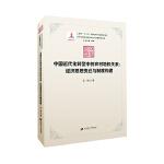 中国近代化转型中的农村地权关系:经济思想的变迁与制度构建