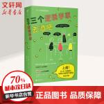 三个逻辑学家去酒吧 北京联合出版社