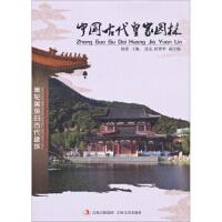 【二手旧书8成新】美轮美奂的古代建筑:中国古代皇家园林 徐潜 9787547214930 吉林文史出版社