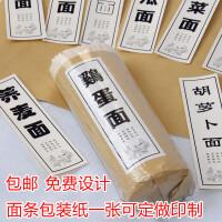 包邮100张挂面面条包装纸蔬菜面鸡蛋面南瓜空心紫薯荞麦面牛皮纸