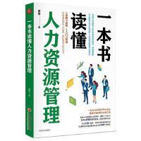 正版现货 一本书读懂人力资源管理 中国经济出版社