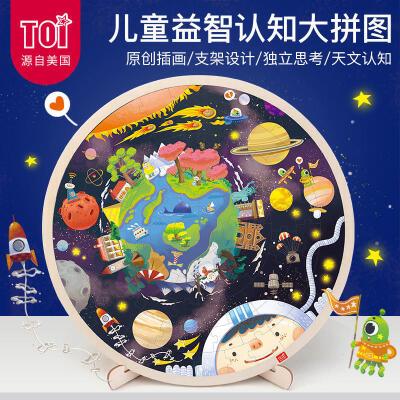 【跨店2件5折】TOI102片太阳系拼图游戏 木质儿童早教益智拼图玩具 适用年龄:3-4-5-6岁 可听故事 支架设计 送收纳袋