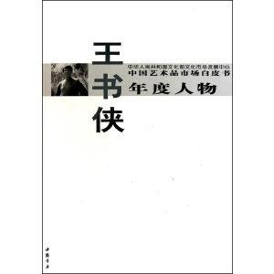 中国艺术品市场白皮书年度人物王书侠