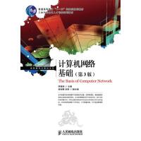 """计算机网络基础(第3版)(普通高等教育""""十一五""""国家级规划教材)"""