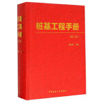 桩基工程手册(第二版)