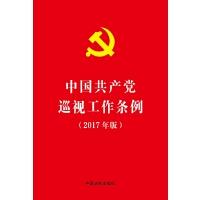 中国共产党巡视工作条例(2017年新版)