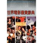 世界电影鉴赏辞典 郑雪来 福建教育出版社