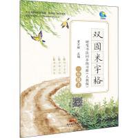 双圆米字格硬笔书同步练册 1年级上(人教版) 学生同步字帖 新华正版