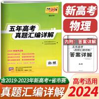 天利38套五年高考真题汇编详解真题物理含答案解析2022年高考适用