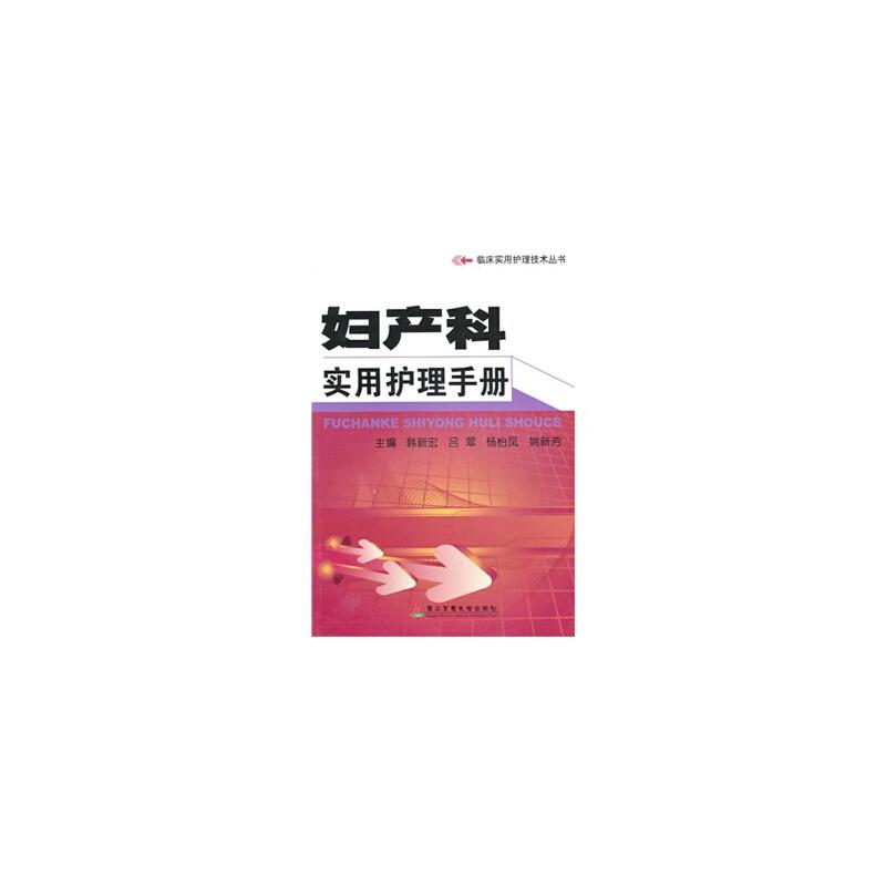 【TH】妇产科实用护理手册 韩新宏  等 上海第二军医大学出版社新 9787548100690 亲,全新正版图书,欢迎购买哦!