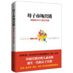 正版图书-HX-母子市场营销 如何向4I4L进行营销 9787550115170 南方出版社 知礼图书专营店