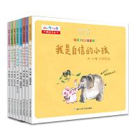 好孩子好品质系列(共8册)