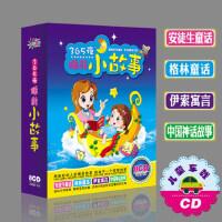 正版365夜幼儿童宝宝睡前经典童话故事早教音乐汽车载cd光盘碟片