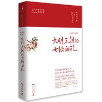 【官方直营】大明王朝的七张面孔(2019全新修订升级版)