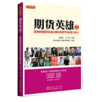期货英雄②蓝海密剑期货实盘大赛优秀选手访谈录(2012)