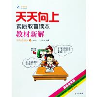 2014秋 天天向上教材新解 四年级语文上册 BS北师大版