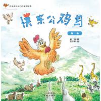 快乐公鸡鸟 自由