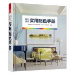 室内设计实用配色手册(室内设计师专用色彩搭配手册,配色方案+实景案例+色号,实用、便捷、直观)