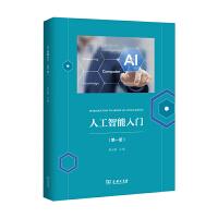 人工智能入门(第一册)