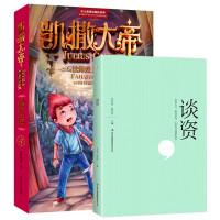 凯撒大帝4-法海爱上白娘子+谈资(套装共2册)