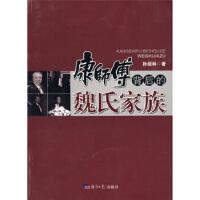 康师傅背后的魏氏家族 孙绍林 著 经济日报出版社