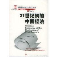 21世纪初的中国经济――中国经济50人论坛丛书