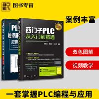 西门子PLC从入门到精通PLC编程入门书籍自学电工 触摸屏与PLC应用WinCC组态软件 开关量模拟量控制程序设计pl