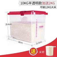 麦宝隆米桶家用20斤装厨房装米桶储米箱大米面粉密封米缸 10KG米桶加送2kg 送米杯