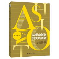 正版-M-从驱动创新到实践创新:A.O.史密斯公司的创新管理 9787301268582 杨东涛 北京大学出版社 知礼