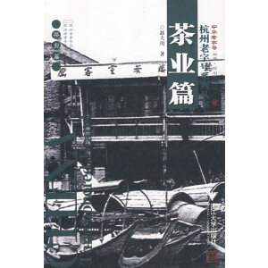 杭州老字号系列丛书・茶业篇