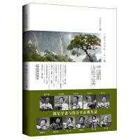 江城名家论坛(第二辑)-中国的山岳之美(夏广政、韩久九等明星学者与你分享品质生活)
