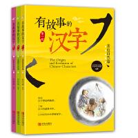 有故事的汉字 第1辑(全3册)