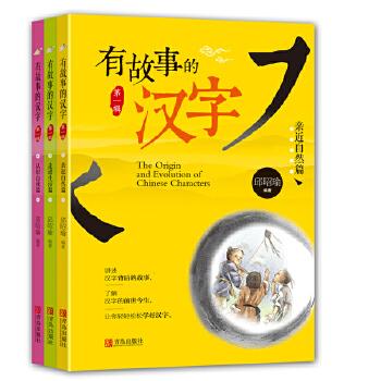 """有故事的汉字 第1辑(全3册)讲述汉字故事,探寻汉字本源,寻根问底学汉字,让孩子轻松掌握汉字听写,成就""""汉字小英雄""""。跟着汉字学国学,掌握汉字里的中国传统文化,真正提高孩子的文化素养!"""