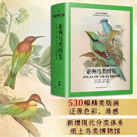 亚洲鸟类图鉴(美图与知识兼收,科普与收藏并蓄!)