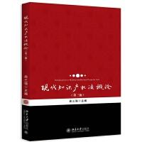 现代知识产权法概论(第三版) 9787301261361 曲三强 北京大学