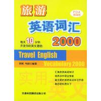 旅游英语词汇2000――实用英文PDA随身版丛书