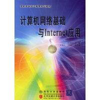 计算机网络基础与Internet应用――高职高专双证教育规划教材