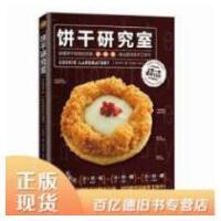 【二手旧书9成新】饼干研究室:搞懂饼干烘焙的关键,油+糖+粉,做出超手