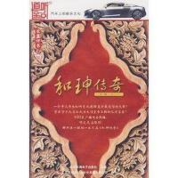 【商城正版】10CD《和� 传奇》家用 车载系列!
