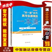 2019新版双一流时代高考志愿填报一本通 主编/杨本利/马云升/王秀兰