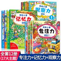 12册专注力训练书3-6记忆力训练 找不同3-4岁迷宫书5 6岁找不同3-6岁儿童宝宝观察力训练学龄前儿童教育思维力儿