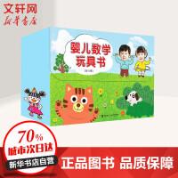 婴儿数学玩具书(12册) 接力出版社