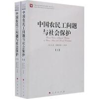 【人民出版社】 中国农民工问题与社会保护(上下册