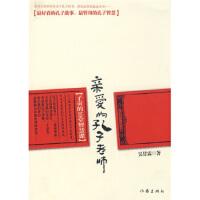 【二手旧书9成新】亲爱的孔子老师9787506345422吴甘霖作家出版社