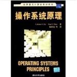 【二手旧书8成新】操作系统原理(世界著名计算机教材精选) (美)伯尔(Bic,L.F.),(美)肖(Shaw,A.C.
