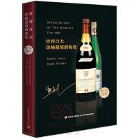 世界百大珍稀葡萄酒鉴赏(第二版)[精装大本]