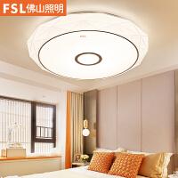 fsl佛山照明卧室灯LED吸顶灯圆形创意儿童房间灯现代简约温馨浪漫
