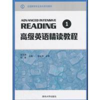 【正版二手书旧书9成新左右】英语精读教程 19787302414155